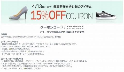 Javari 4月13日までの15%割引クーポン