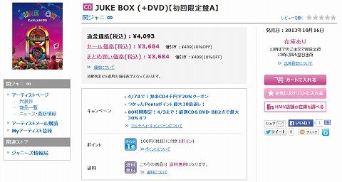 関ジャニ∞のCDの詳細