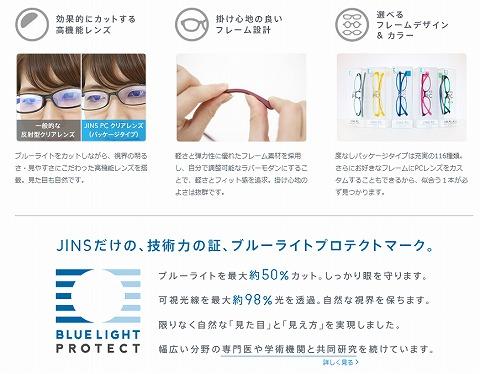 JINS PCの特徴