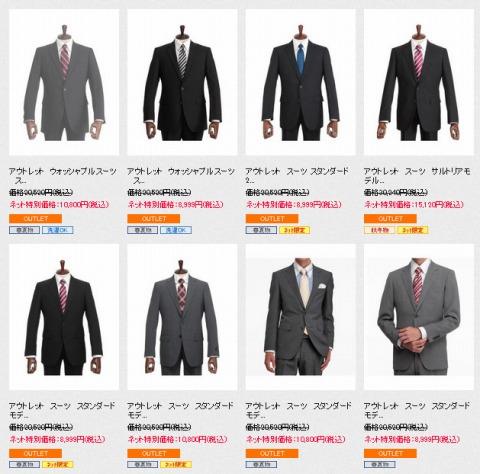 アウトレットスーツの商品紹介
