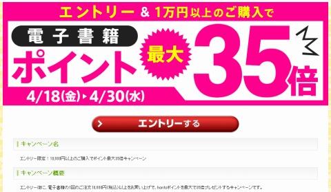 honto 電子書籍1万円分購入でポイントを最大35倍還元