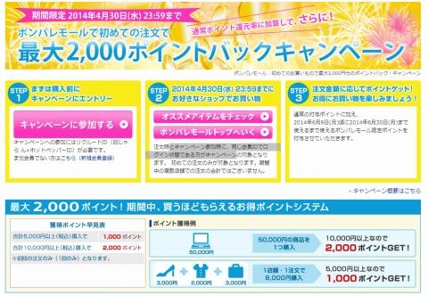 ポンパレモール 初注文で最大2000円分のポイント還元