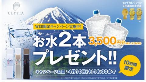 クリティア 期間限定で12リットル2本分のお水をプレゼント