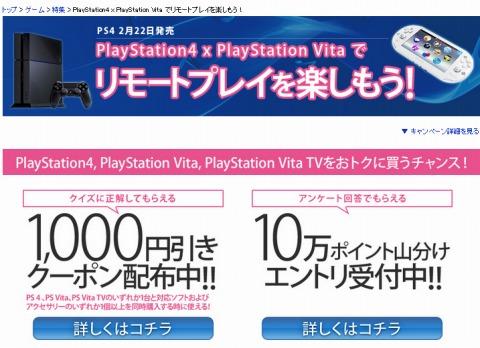楽天ブックス PS4、Vitaの同時購入割引1000円クーポン