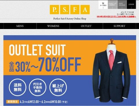 PSFA リニューアルOPENセールでスーツが最大70%OFF