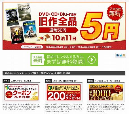 楽天レンタル DVDとCDの旧作を5円で借りれます。
