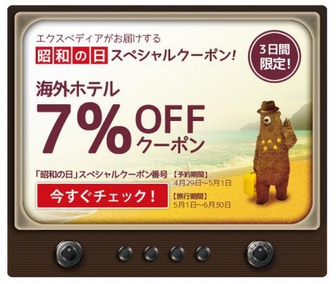 エクスペディア 昭和の日の7%OFFクーポン