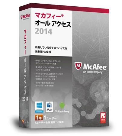 マカフィー オールアクセス 2014がクーポンで3701円