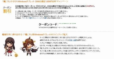amazon 2000台限定でタブレットを2000円割引