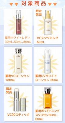 対象商品の商品画像