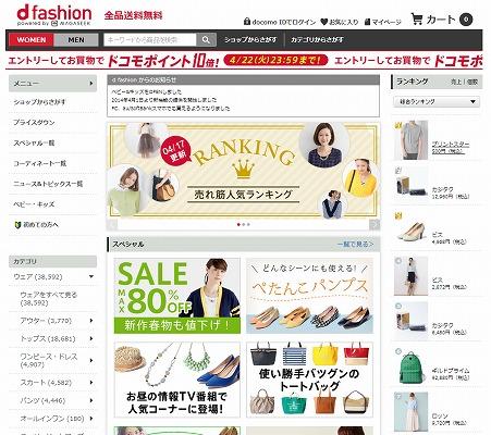 d fashionのトップページ