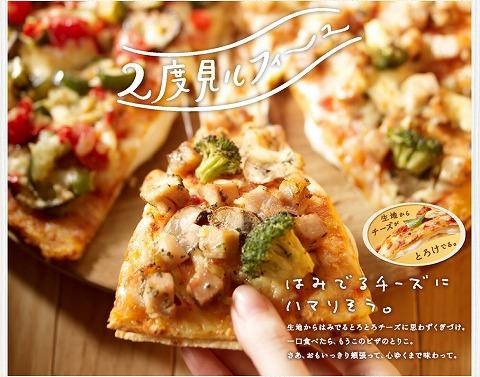 ミルフィーユ生地のピザの画像