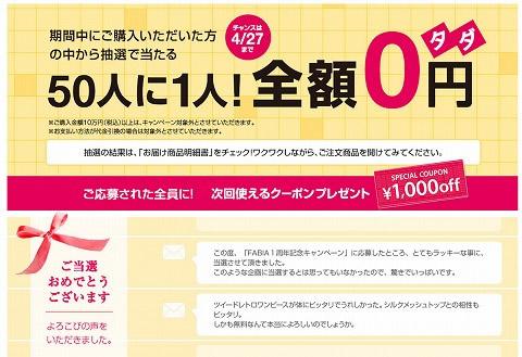全額0円キャンペーンの告知