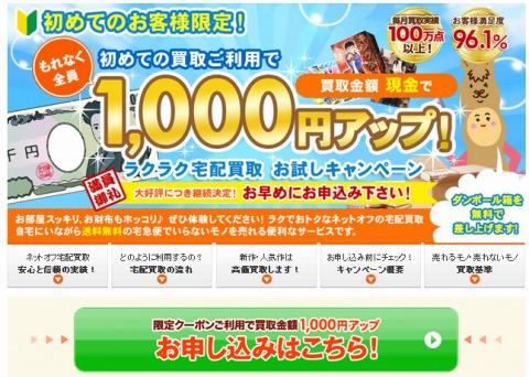 ネットオフ 初めて宅配買取する方用の1000円クーポン