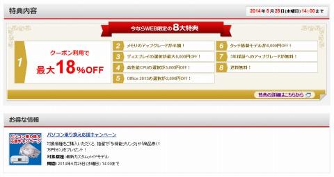 富士通 2014年5月の新製品が最大18%OFF