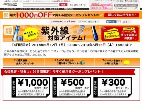 コスメコム 最大1000円引きクーポンと購入者へプレゼント