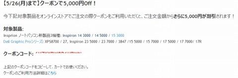 DELL 26日までの5000円割引クーポン