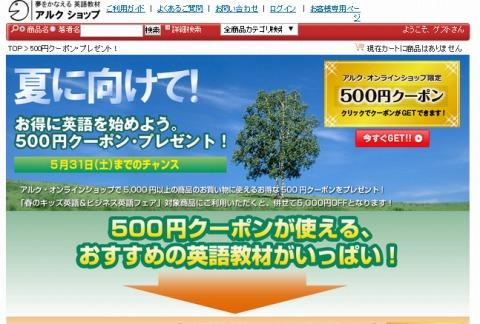 アルク 夏に向けてスキルアップ500円クーポン