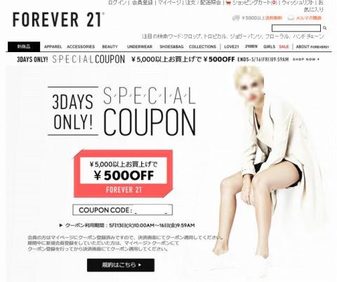 Forever21 16日までの500円OFFクーポン
