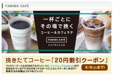 ファミマのコーヒー ファミマカフェ20円引きクーポン