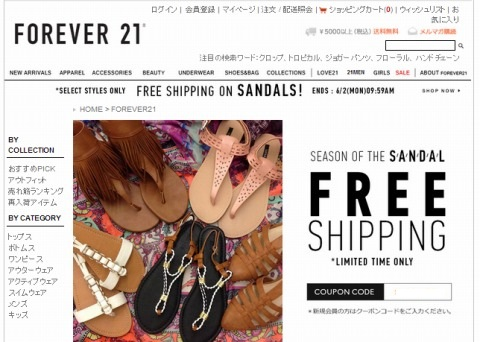 Forever21 クーポンでサンダルの送料が無料