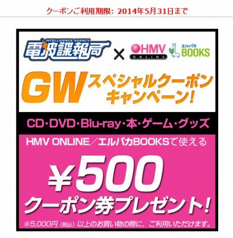 HMV ONLINEとエルパカBOOKSの500円割引クーポン