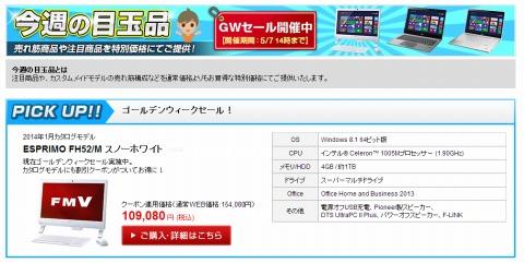 富士通 ゴールデンウィーク特別クーポンで最大5万円引き