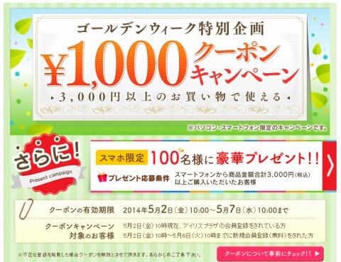 アイリスプラ ゴールデンウィーク1000円割引クーポン