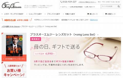 Oh My Glasses メガネが4,990円