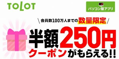 500円フォトブックTOLOTの半額クーポン