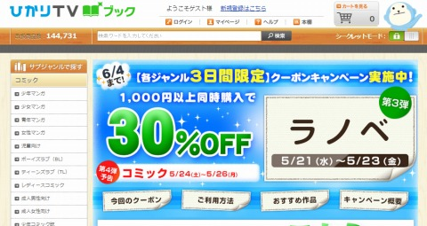 ひかりTVブック 1000円以上で30%割引クーポン