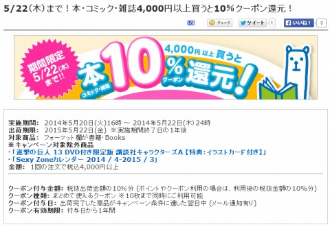 HMV 4000円以上の購入で10%分のクーポン還元