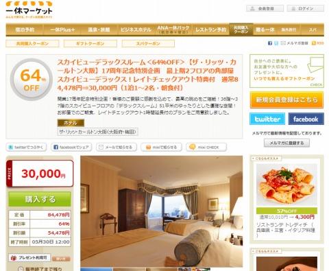 一休マーケットでリッツ・カールトン大阪が64%OFFで3万