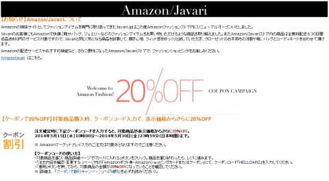 Javariがamazon内に統合 記念の20%OFFクーポン