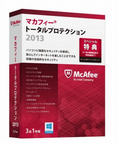 マカフィートータルプロテクション2014がクーポンで2872円