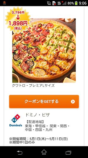 dデリバリー オープン記念でピザ・寿司が半額