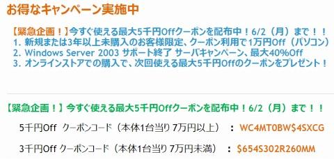 DELL すぐ使える最大5千円Offクーポン