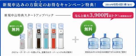 アクアクララ 最大3900円お得な新生活応援キャンペーン
