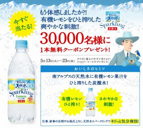 南アルプスの天然水スパークリングレモンが無料で3万名に当たる