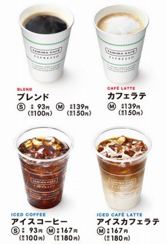 コーヒーのサイズと値段