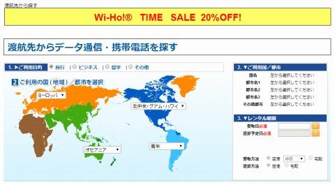 海外WIFIのテレコムスクエアが20%OFF