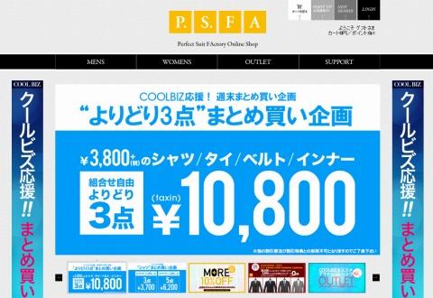 PSFA COOLBIZ!対象3点で10,800円