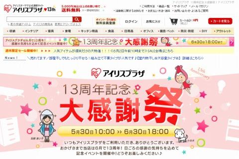 アイリスプラザ 13周年の1000円割引クーポン