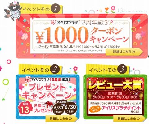 13周年記円のキャンペーン内容