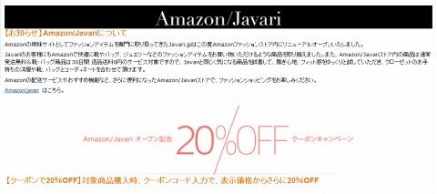 Javari amazon内のオープン記念20%クーポン