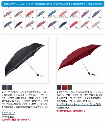 21色の傘の色