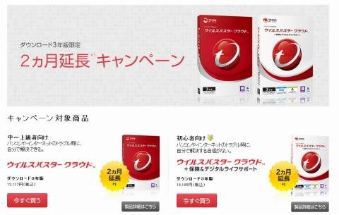 ウイルスバスター ダウンロード版が2ヵ月無料
