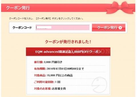 アルク EQM発売記念の3000円割引クーポン