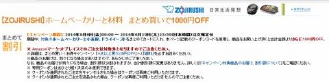 amazonでZOJIRUSHIホームベーカリーの1000円引きクーポン