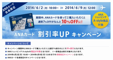 A-style ANAカードの割引率を10%へアップ